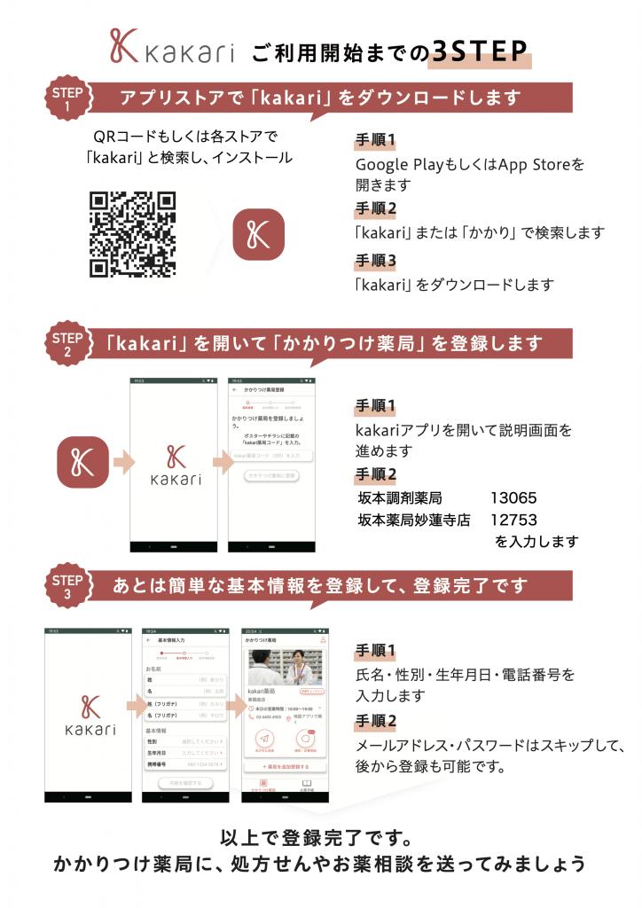 kakari_download-2